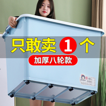 Thicken the extra-large plastic storage box household clothes toy storage box snack large moving sorting box