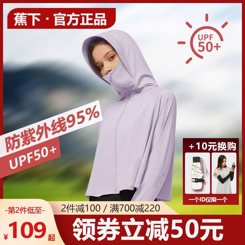 Banana under the sunscreen womens summer long sleeves ultra-thin breathable ultra-thin loose shawl under the ice silk sun protection short