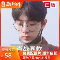 Сяо Чжань с разделом чистого титана ретро большая рамка близорукость очки для женщин корейская версия прилив очки кадр глаза мужчины с градусами