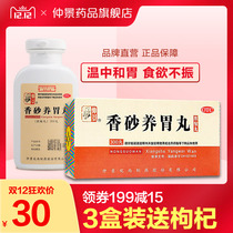 Zhongjingchang pill (concentrated pill) 300 pills * 1 bottle box for spleen and stomach deficiency cold diet