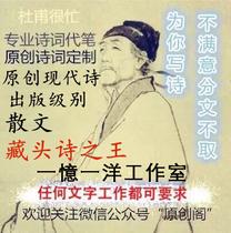 Ancient style modern original poetry custom Tibetan poetry writing poems write the name of poetry original for writing lyrics