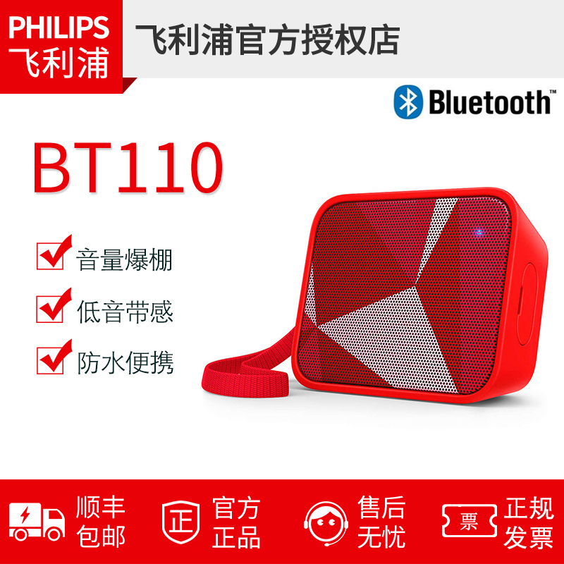 Philips/Philips BT110 Bluetooth speaker large volume outdoor mini portable portable portable portable wireless music player super heavy subwoofer waterproof bathroom cannon