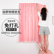 Net red section of the installation of free punch Velcro curtains pasted shade bedroom bay window rental simple shade cloth