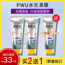 PWU water 髮 female 髮 sci-fi dry to improve the hairy rehydration membrane steam-free spa smooth 180ml