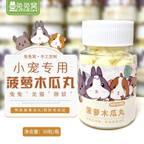 Кролик гнездо шерстяная паста хлопья ананас папайя таблетки бутылки предотвращения кролика волос мяч кролика хомяк волос