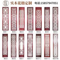 TP Dongyang bois sculptant des portes antiques et des fenêtres écran chinois de grille de fleur de bois massif coupé le modèle d'air de grille de fleur de mur de fond de TV