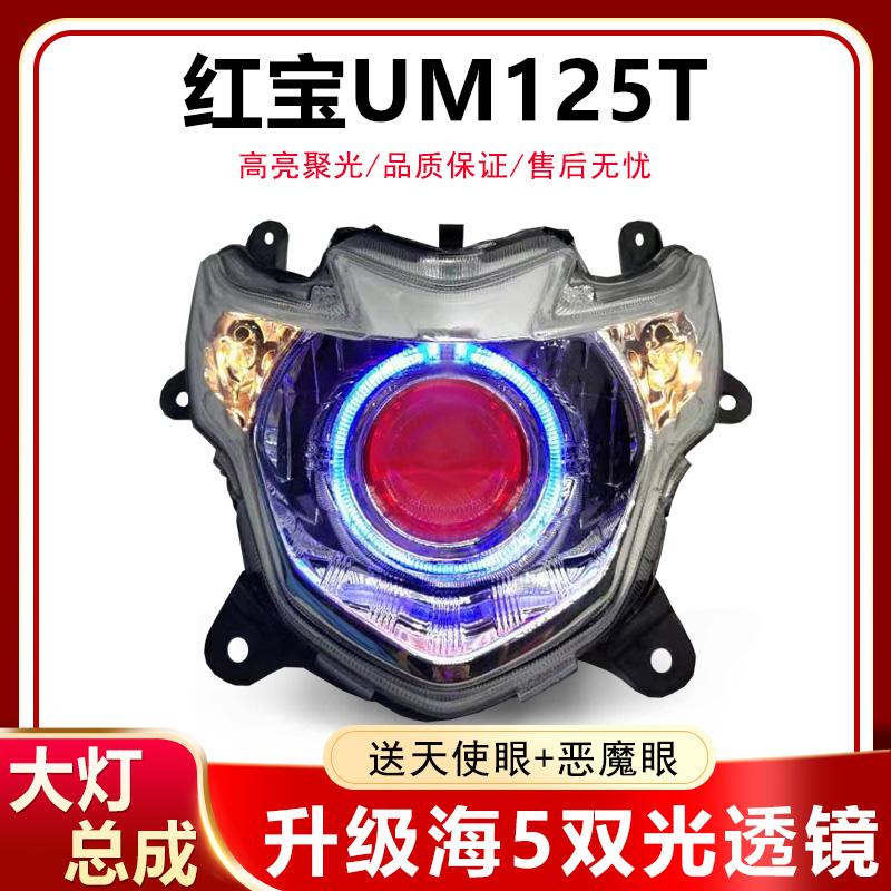 The Red Bao UM125T-C locomotive headlights are suitable for retrofitting Q5 sea 5LED dual-light lens xenon lamps