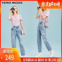 Vero moda2020 spring and summer new ins style thin trend hole pure cotton jeans 320149551