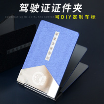 Drivers license driving license leather male ultra-thin female two-in-one creative cute protective cover drivers license clip custom lettering