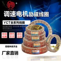 调速电机励磁线圈YCT-112-132-160-180-200-225-250-280-315-355