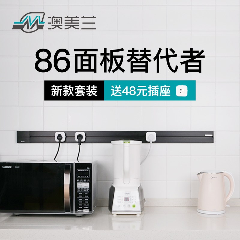 Aomeilan Intelligent Mobile Power Track Socket Xinghe X1 Open Kitchen Connection Board Insert 86 Panel