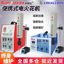 Small convenient take-off tap machine Punch machine Take-off screw Electric pulse EDM machine Punch machine discharge