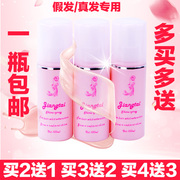 Buy 2 get 1 hair care solution anti-frizz dry care nursing special fake hair softener