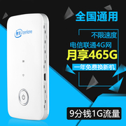 Good MiFi unlimited traffic 4G wireless router WiFi portable mobile telecommunication network card treasure artifact