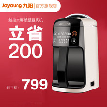 Jiuyang Breaking Wall Soybean Milk Machine Household Fully Automatic Intelligent Reservation Cooking Soybean Milk
