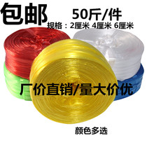 Strapping rope Plastic foam nylon rope New strapping rope Grass ball strapping rope Braided tear belt tied fruit branch