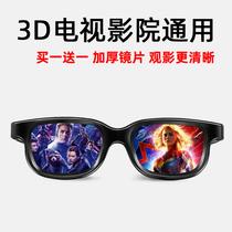 3D glasses cinema dedicated clip lens polarization polarization stereoscopic 3d home tv universal imax movie viewing light