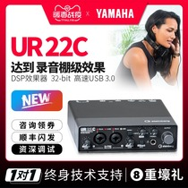 Yamaha yamaha UR22C carte son professionnel externe USB guitare électrique arrangeur doublage instrument dEnregistrement carte son