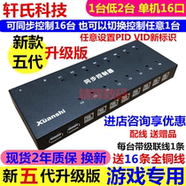 Tangshan Xuans 5-generation 4-Port 8 16-Port USB Synchronizer KVM Switcher game DNF Multi-open Synchronous controller