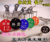 Digital number plate Malatang key hand brand Restaurant number plate Hotel table sticker storage bath rub bath shoe clip