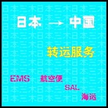 Japan transshipment to China collection shipment EMS Marine aviation SAL reliable and stable sea Amoy warehouse