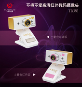 Have to love TR350 infrared camera YY HD beauty video camera thin skin anchor