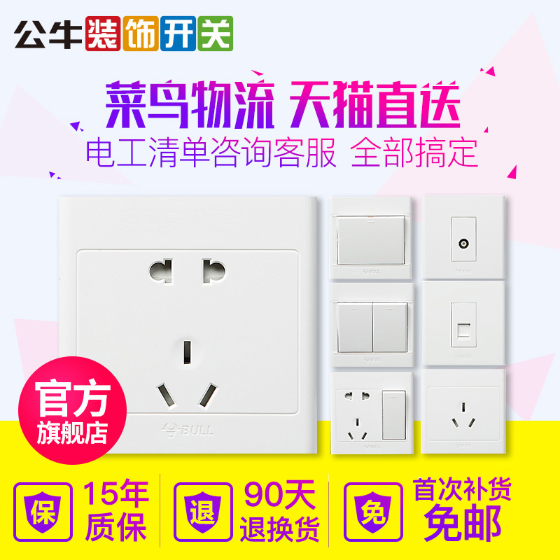 Bull wall mounted switch socket open 5 hole open line power switch panel Ten hole five socket switch