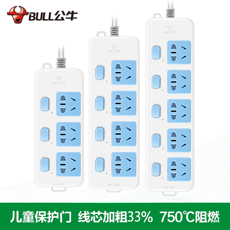 Bull socket independent switch authentic household power supply socket insertion board wireless stripline towing board 1.8/3 M