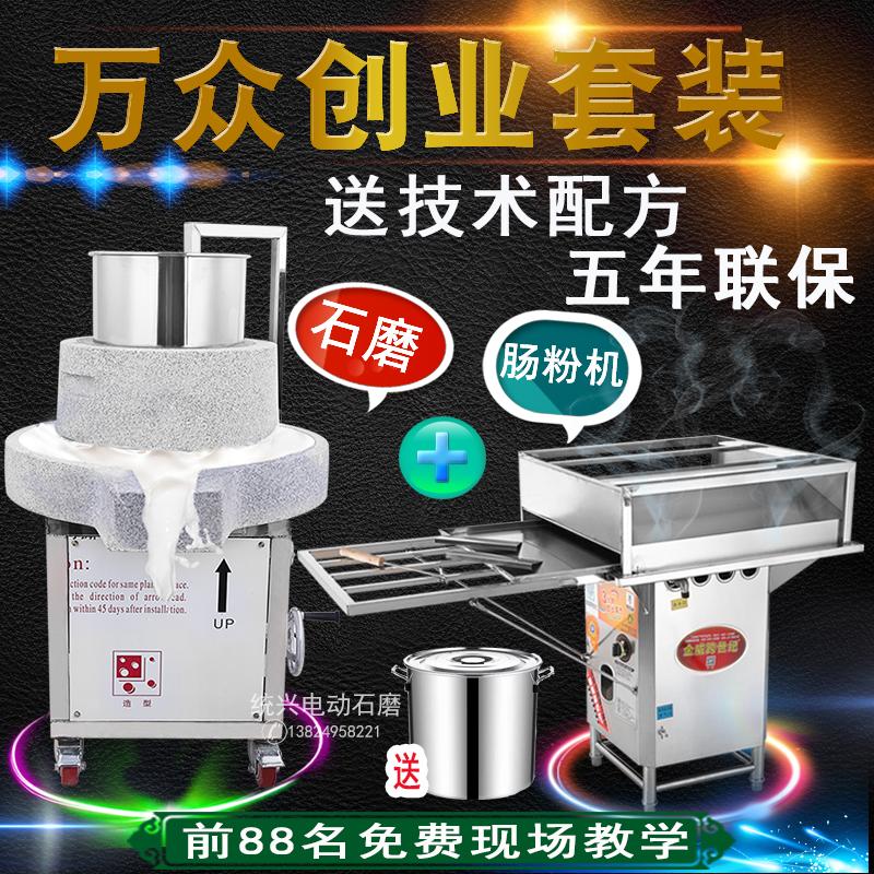 Uxing marque électrique moulin à pierre électrique machine à poudre intestinale commerciale à grande échelle graphite moulin lait de riz tard dans la nuit tofu de lait de soja entièrement automatique