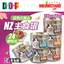 Beethoven pet Meowstard Meow NZ New Zealand staple cat canned cat can LCL 185g*24 tank