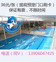 (Advance reservation by phone to enter) Golden Chicken Pavilion Swimming and Leisure Center tickets 36 yuan