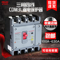 Delixi three-phase four-wire air switch with leakage protector plastic shell cdm3l160a250a400a