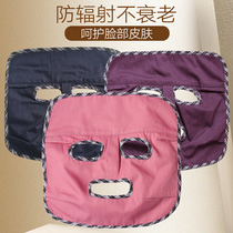 Face anti-radiation mask anti-computer radiation-proof beauty mask face sunscreen face cover full face playing mobile phone men and women