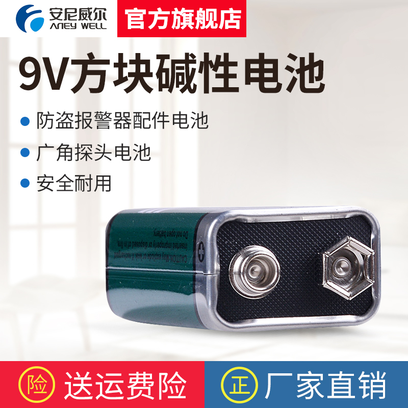 [The goods stop production and no stock]Sunnyvale Accessories Battery 9V Alkaline Battery Anti-theft Alarm Accessories Battery