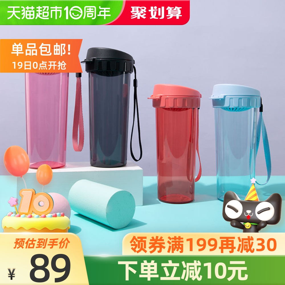 (Single product)Tupperware cup Tea rhyme Xpress cup 500ml plastic leak-proof portable sports tea cup