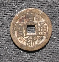 Qing - Xuan Unification small money. 17 mm in diameter.