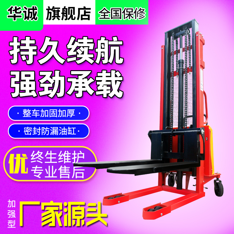 Huacheng electric reactor high machine fully automatic pile high car 1 ton 2 tons of small hydraulic semi-electric lift truck loading and unloading vehicles