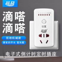 Pinyi electric self-driving car protector intelligent countdown automatic power-off bottle switch socket charging timer
