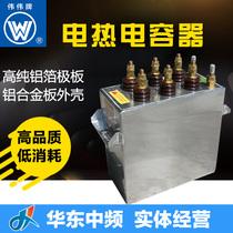 Xinan Jiang Weiwei brand electric heating capacitor RFM 0 75-2000-1S medium frequency furnace water-cooled capacitor