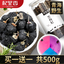 Qi Xiang Qinghai black wolfberry structure QI non-Ningxia non-special total 500g pure wild natural tea male kidney Genuine