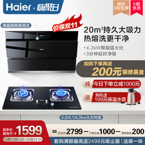 Haier Haier C12 evasor gas stove set smoke machine 竈 set kitchen gas 竈 combination