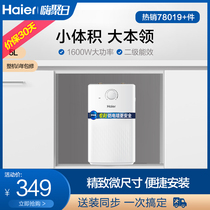 Haier Haier EC5U kitchen small transient electric water heater electric water heater home water storage heat.
