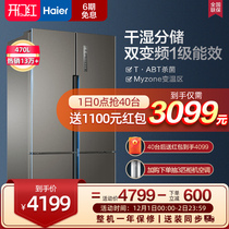 Haier Haier BCD-470WDPG Cross open air-cooled variable frequency first-class energy-efficient household official refrigerator