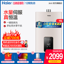Haier/ JSQ31-16TE7 (12T) 16 liter gas water heater domestic natural gas water servo constant temperature