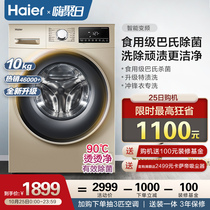 Haier 10 kg sterilization roller washing machine fully automatic household silent washout all-in-one EG10012B939GU1