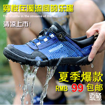 Outdoor wading shoes, breathable beach coconut shoes, summer leisure hole shoes