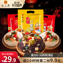 Baobao rice 900g heating fast blood waxy glutinous rice sweet Chinese vintage Hangzhou Specialty annual Products