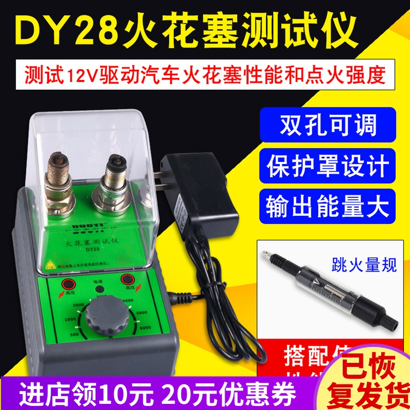 Automotive spark plug jump fire tester double-hole hot mouth high-pressure package ignition system tester test bench DY28