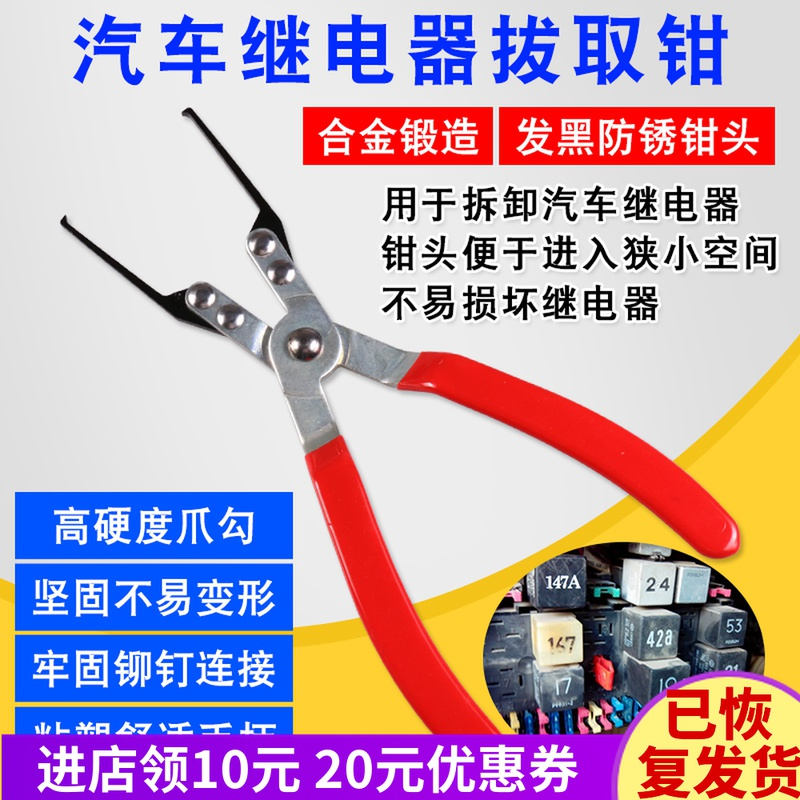 Automotive relay pull clamps are suitable for Volkswagen Mercedes-Benz Toyota relay disassembly pliers fuse pull clamp tool