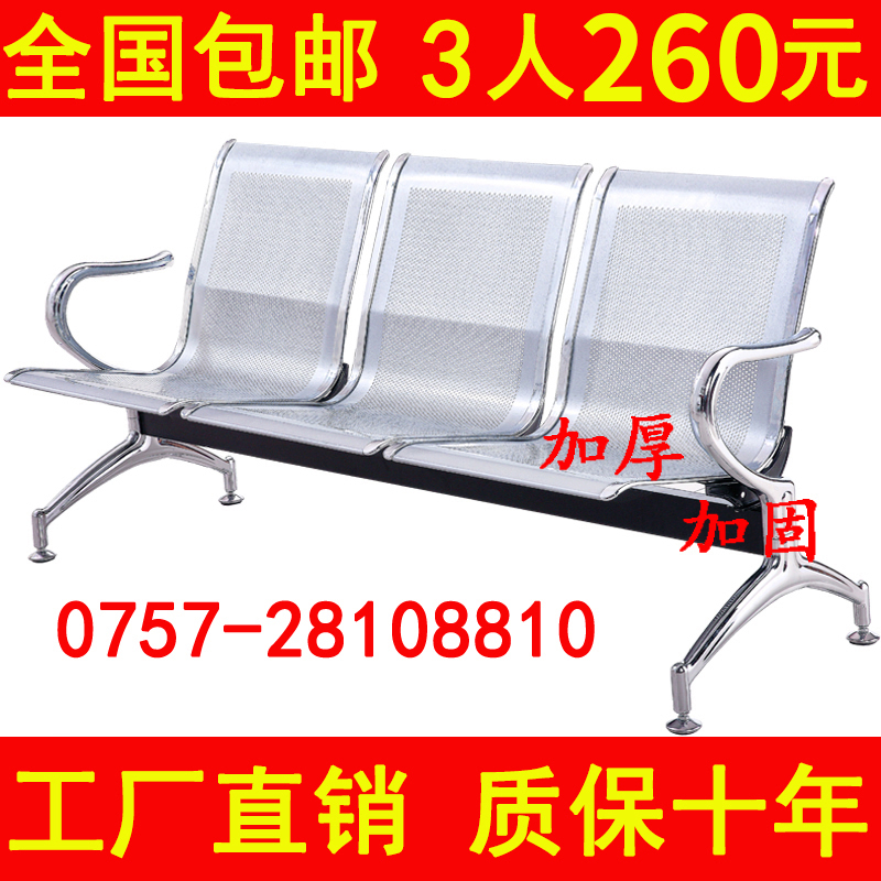 Three-person row chair hospital waiting chair infusion chair rest row public seat airport chair waiting chair stainless steel